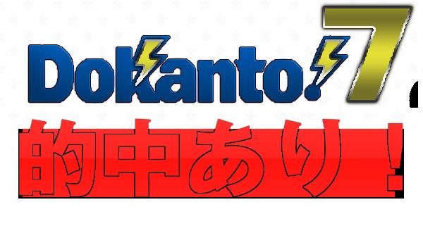 Dokanto!7(ドカント7)17,991,740円的中が出た!