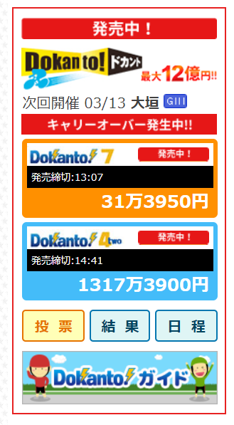 Dokanto!4two(ドカント4)キャリオーバー1319万7900円