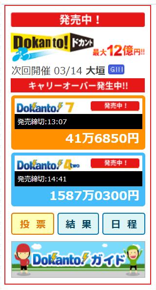 Dokanto!4two(ドカント4)キャリオーバー1500万円超え