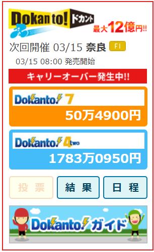 ドカント41780万円
