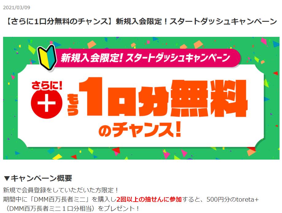 新規入会限定!スタートダッシュキャンペーン