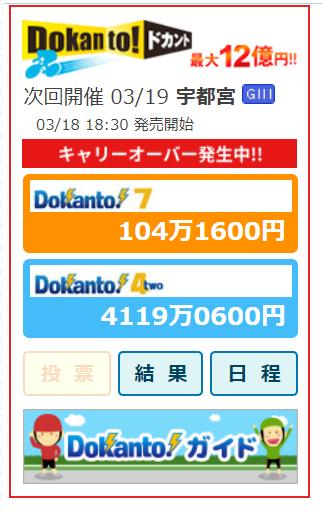 ドカント4キャリオーバー4000万円突破