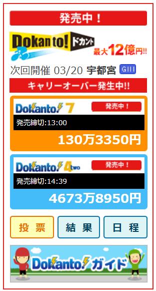 ドカント!4キャリオーバー4500万円超え