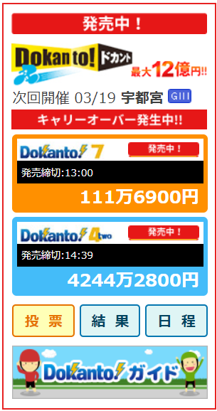 ドカント4キャリオーバー4244万円