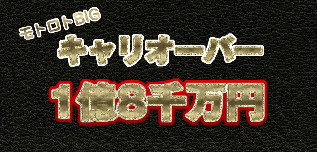 モトロトBIG1億8千万円