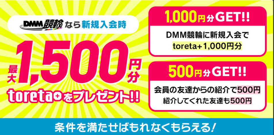 DMM競輪新規登録