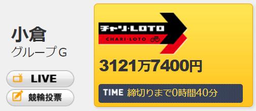 チャリロト3100万円