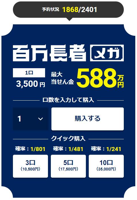 当たるんです588万円メガ