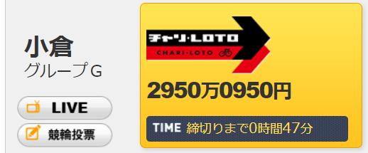 チャリロト2900万円超のキャリオーバー発生中」