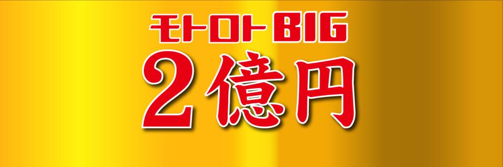 モトロトBIGキャリオーバー2億円突破