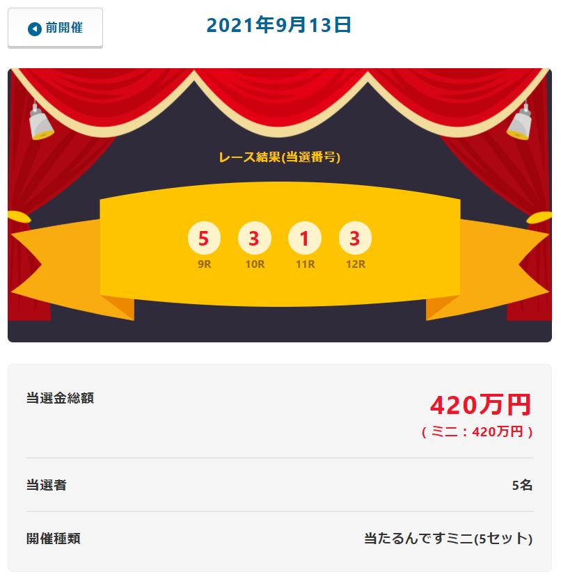当たるんです9月13日は5人が84万円を!抽選結果