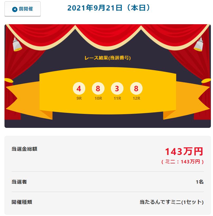 当たるんです9月21日は143万円を1名がゲット!抽選結果