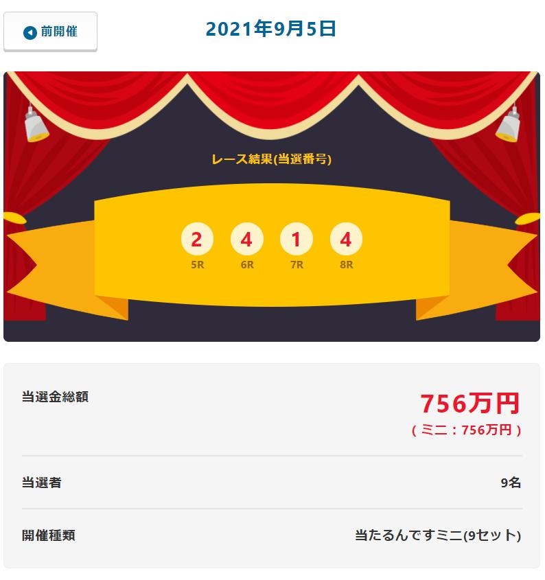 当たるんです9月5日は当選金総額756万円で9人が!抽選結果